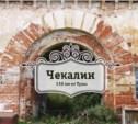 Чекалин. Самый маленький город России