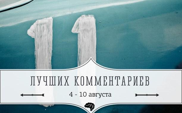 11 лучших комментариев недели: 4-10 августа