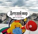 Крыша с видом на Кремль и Музей детства на Лубянке