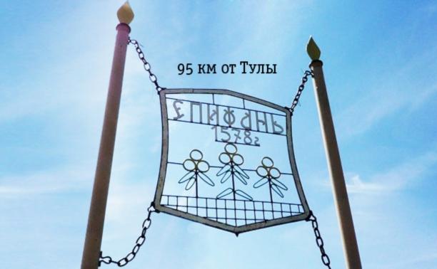 Епифань. Тульская область