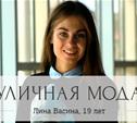 Лина Васина, 19 лет, блогер