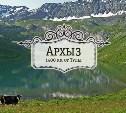 Озёра Архыза. Детский поход