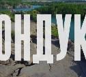 Поездка в Кондуки. Как там сейчас? Видео