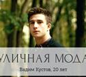 Вадим Кустов, 20 лет