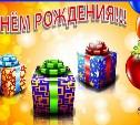 С Днём Рождения, Андрей Петров, Ромыч!