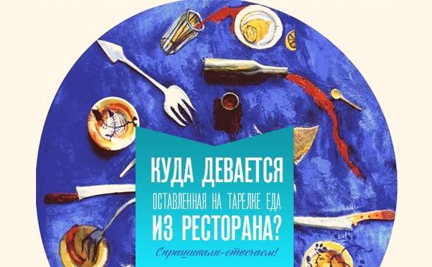 Куда девается оставленная на тарелке еда из ресторана?