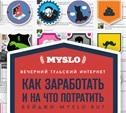 Как заработать и на что потратить бейджи Myslo.ru?