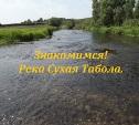 Знакомимся! Река Сухая Табола.