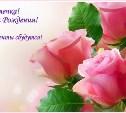 С днём рождения Ласка!!!