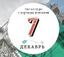 """7 декабря: 88 часов """"Грибов"""" и ирландская """"Виагра"""""""