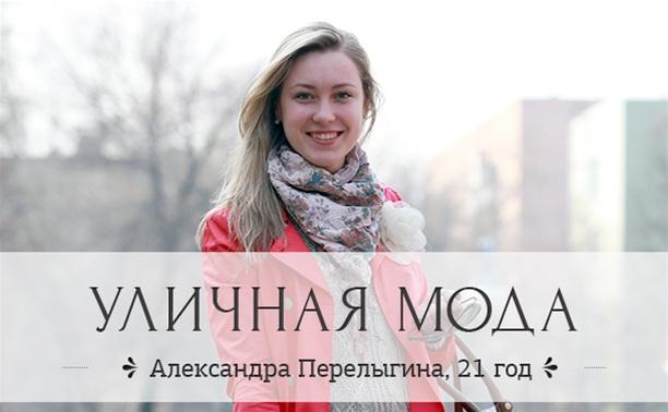 Александра Перелыгина, 21 год