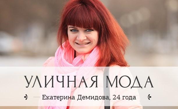 Екатерина Демидова, 24 года