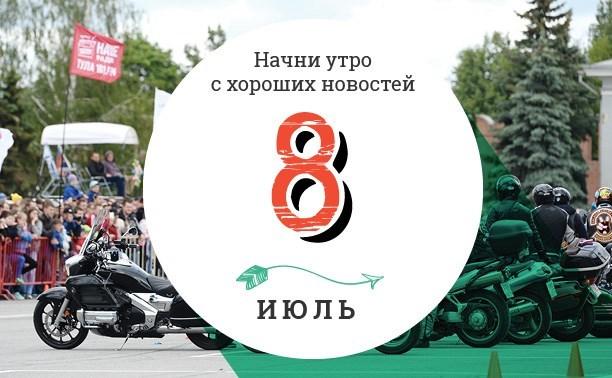 8 июля: велосипеды как «КамАЗы», Весь Краснодар в Minecraft и алкоблогер