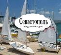 Севастополь. Бомборы, Аполлоновка и лето