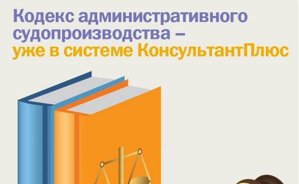Кодекс административного судопроизводства – уже в системе КонсультантПлюс
