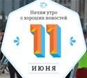 """11 июня: Вечеринка стиляг, панды и настоящий """"исклюзив"""""""