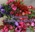 С Днем Рождения, Татьяна!!!!!!!!!!