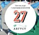 27 августа: чего хотят женщины и «Почта России»?