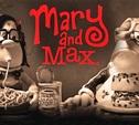 Мэри и Макс (Австралия, 2009)
