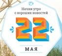 """22 мая: """"Без шеи"""", """"Без комплексов"""", """"Без плохого настроения"""""""