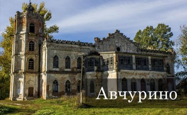 Усадьба Авчурино