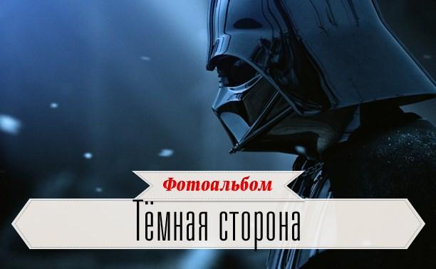 Тёмная сторона