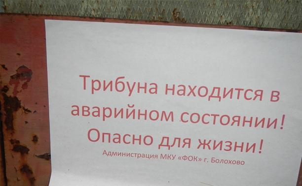 """""""Арсенал"""" в Премьер-лиге, а ФК Болохово в Ж..."""