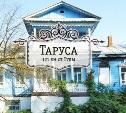 Таруса. Новый взгляд на старый город