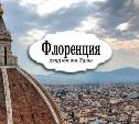 Флоренция: архитектура, искусство и вино