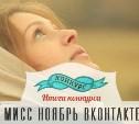 Мы нашли Мисс Ноябрь Вконтакте!