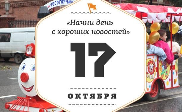 17 октября: Ощущение четверга - ценим каждый день.