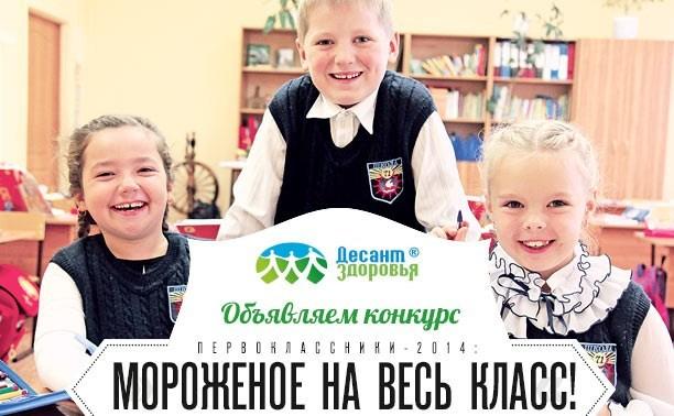 Первоклассники-2014: Мороженое за лучший девиз!
