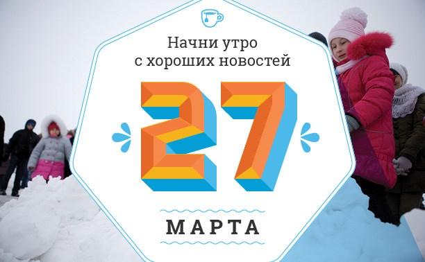 """27 марта: Одежда от """"Макдональдса"""" и детский сад для взрослых"""