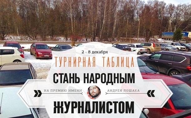 """""""Стань народным журналистом"""". 2 – 8 декабря"""