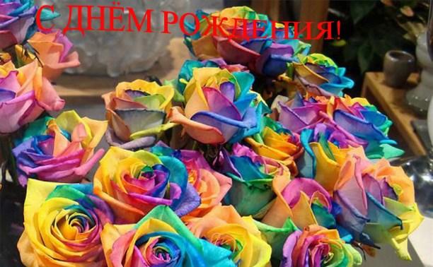 С днём рождения, Ольга и Алексей.