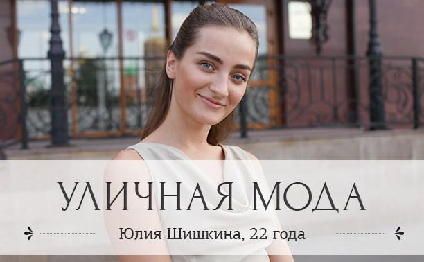 Юлия Шишкина, 22 года