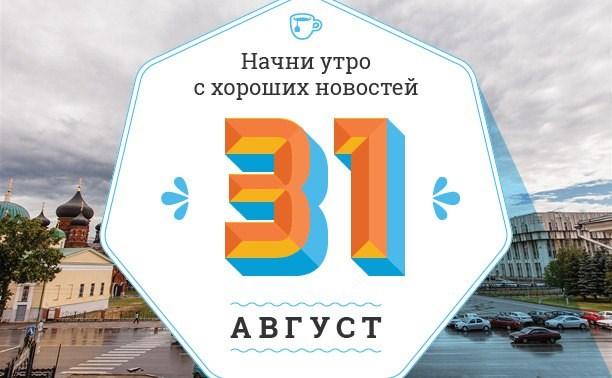 31 августа: Завтрак у Путина, внедорожник против эвакуатора и путешествие на крыше электрички
