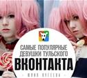 Самые популярные девушки тульского ВКонтакта. Юлия Кугеева