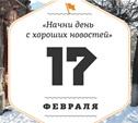 17 февраля: Как зовут тренера сборной России по хоккею?=)