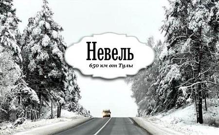 Псковский автовояж: из Пскова в Смоленск через Невель и Велиж