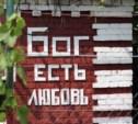 Наржур побывал в обители добра в Плавске