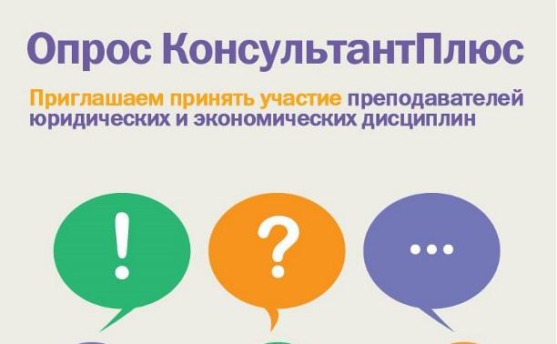 Исследование КонсультантПлюс для преподавателей юридических и экономических дисциплин!