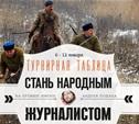 """Стань народным журналистом"". 6 - 12 января"
