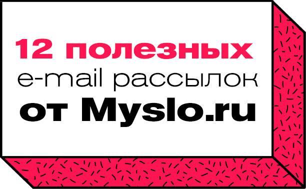 12 полезных e-mail рассылок от Myslo.ru