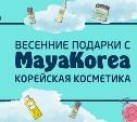 Участвуй в фотоконкурсе и выиграй подарки от MayaKorea