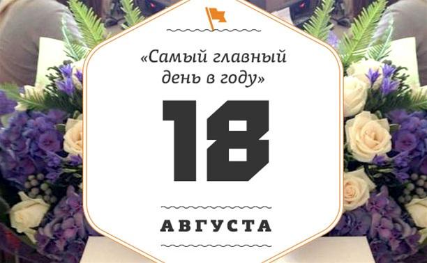 18 августа: самый главный день в году