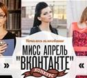 """Мисс Апрель """"ВКонтакте"""""""