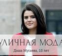 Даша Мусаева, 18 лет, студентка