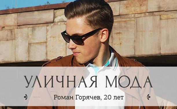 Роман Горячев, 20 лет