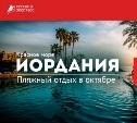 Неделя в Иордании за 29000 рублей